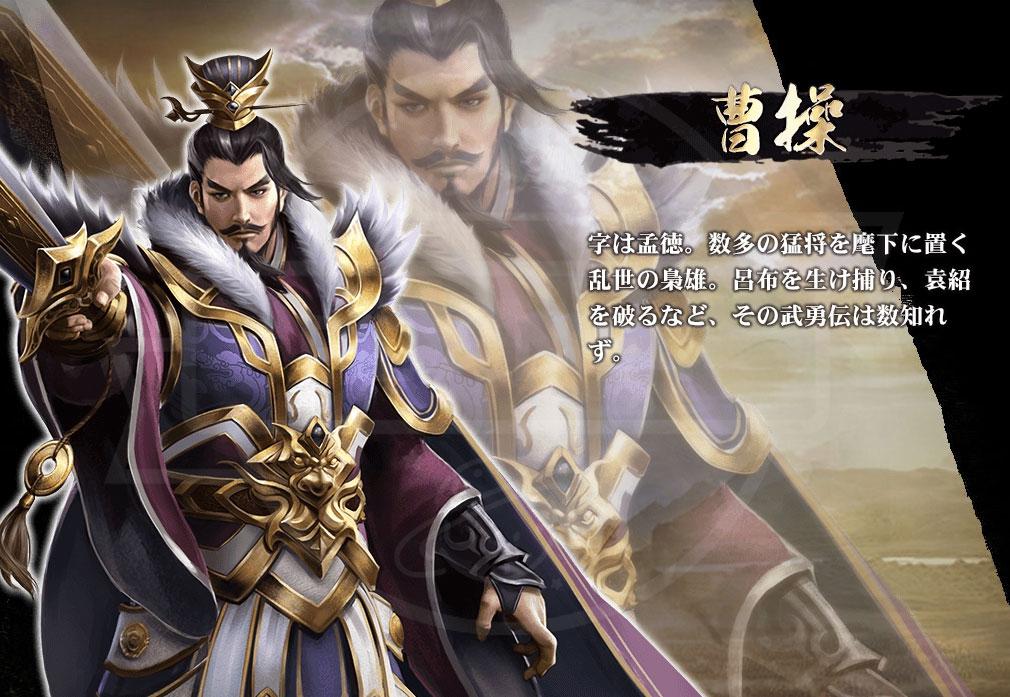 天下三分 -果て無き戦場- PC キャラクター『曹操』紹介イメージ