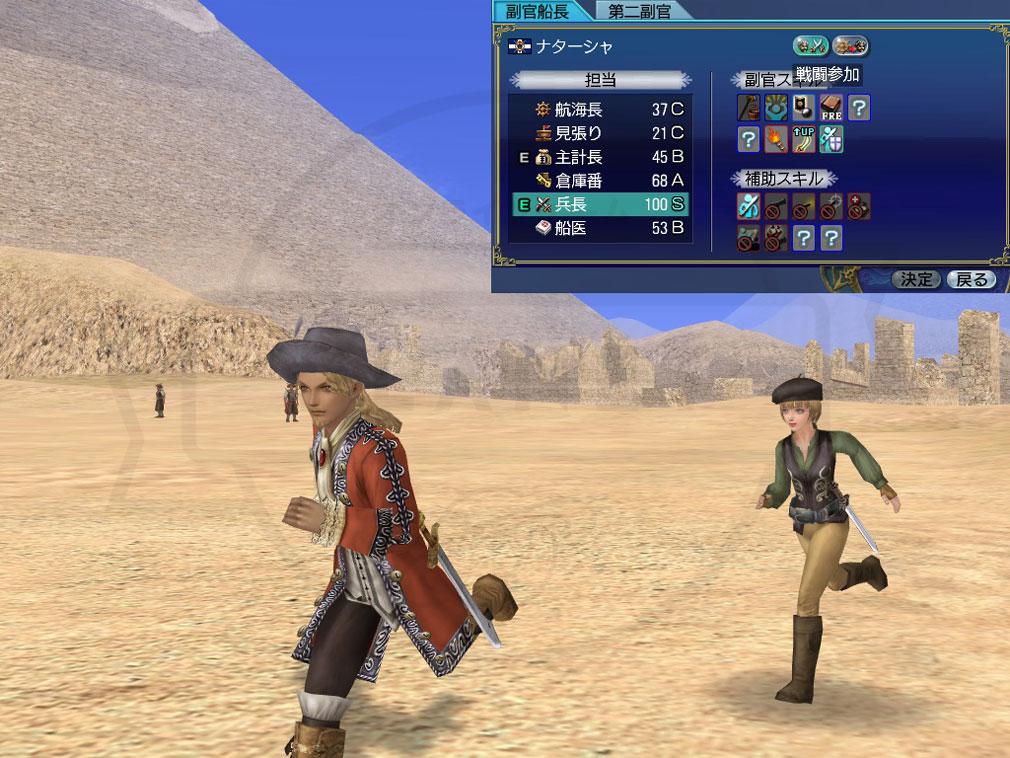 大航海時代 Online Lost Memories (ロスト メモリーズ) 『副官船長』追従スクリーンショット
