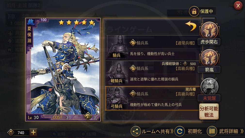 大三国志 PC 『兵種変更』スクリーンショット