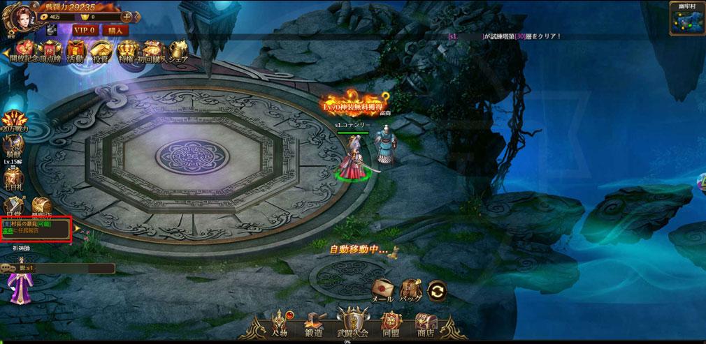 ラブペンデュラム(ラブペン) 崩壊世界と愛のレゾナンス 画面左に表示されるクエストクリアスクリーンショット