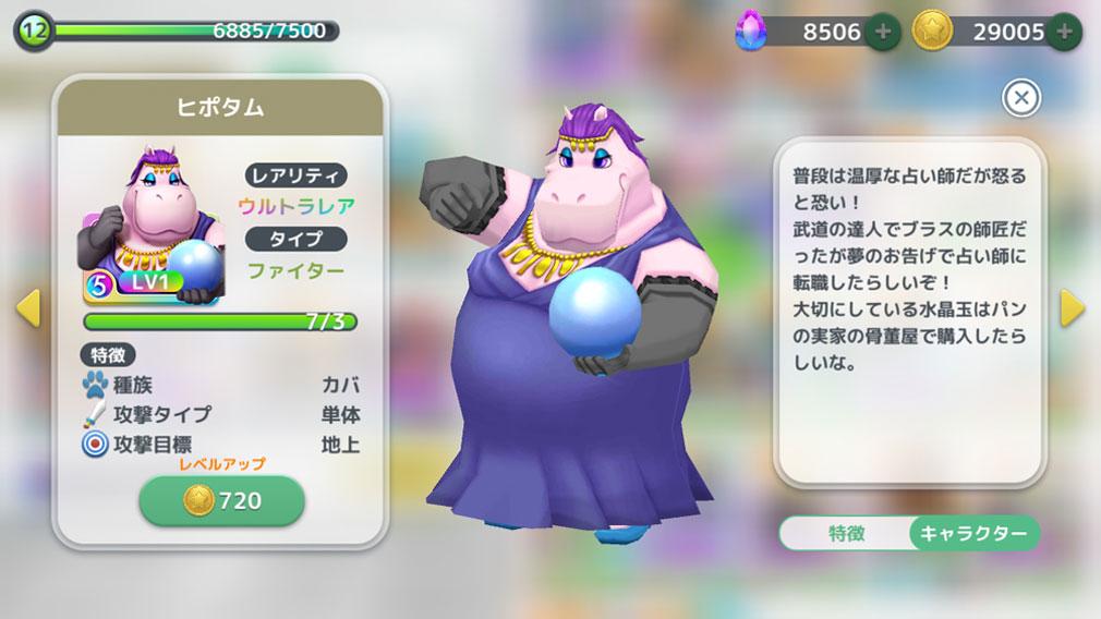 ウィムジカル ウォー(Whimsical War) PC キャラクター『ヒポタム(カバ)』詳細スクリーンショット