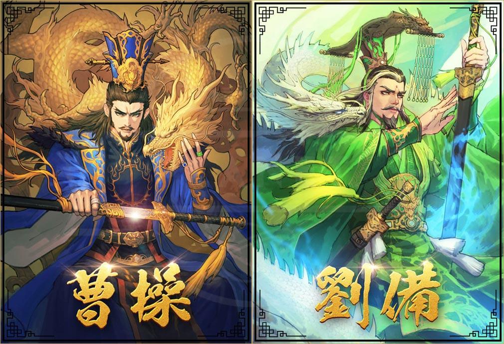大三国志 PC 曹操、劉備イラストカード