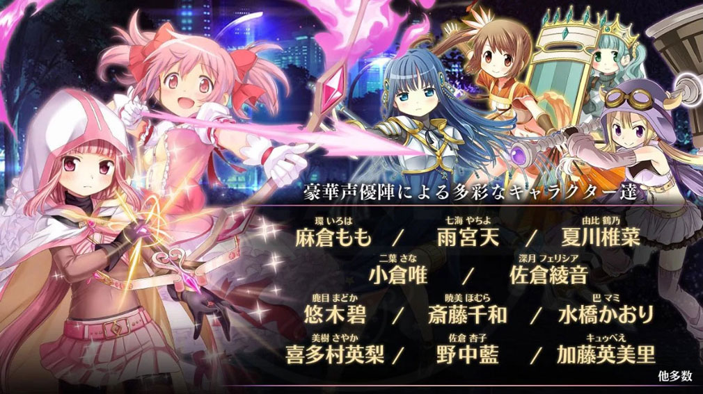 マギアレコード(マギレコ) 魔法少女まどか☆マギカ外伝 PC版 声優陣紹介イメージ