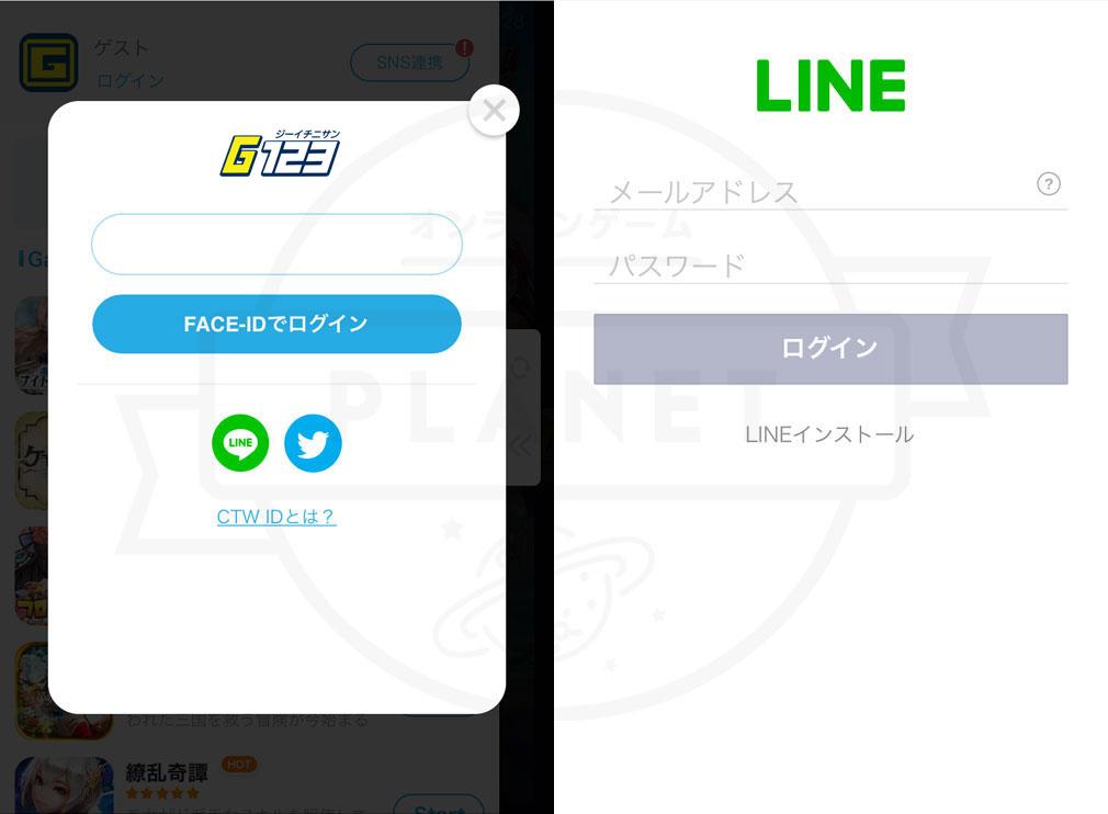 G123.jp スマホ版の[SNSと連携する]選択画面、LINE登録画面スクリーンショット