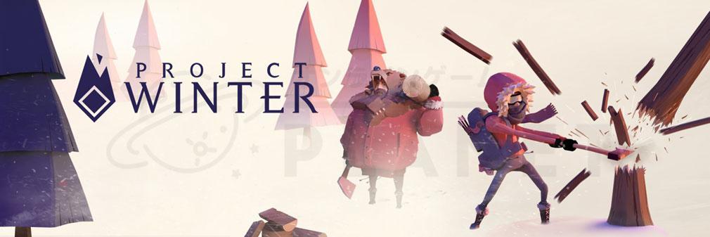 Project Winter PC フッターイメージ