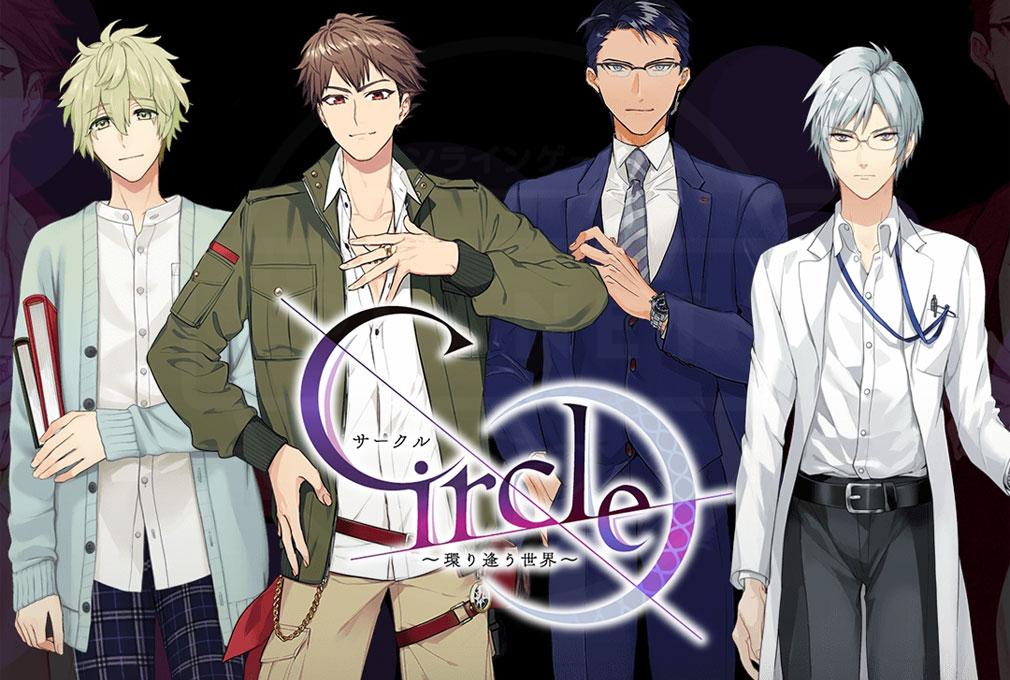 Circle 環り逢う世界 PC メインイメージ