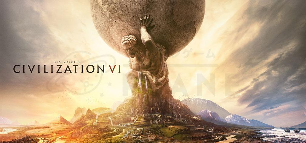 シドマイヤーズ シヴィライゼーション6 (Sid Meier's Civilization VI Gold Edition)Civ6 PC フッターイメージ