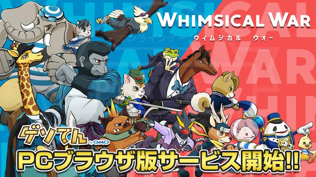 ウィムジカル ウォー(Whimsical War) PC ブラウザ版配信開始紹介イメージ