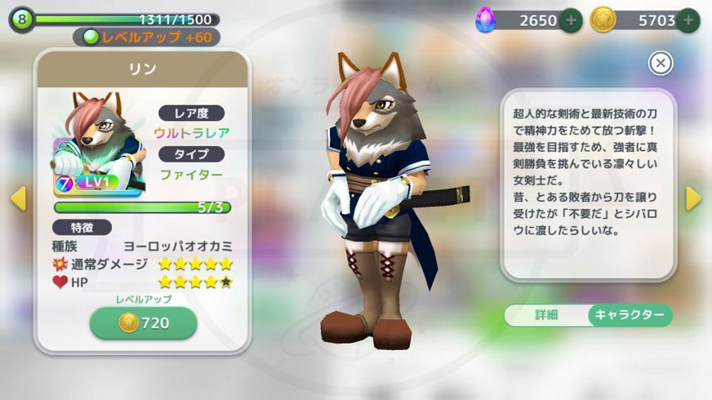 ウィムジカル ウォー(Whimsical War) PC キャラクター『リン(ヨーロッパオオカミ)』詳細スクリーンショット