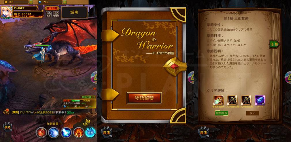 ブレイブレギオン(ブレレギ) 『章』ステージミッションバトル、物語進行、『章』クリア報酬スクリーンショット