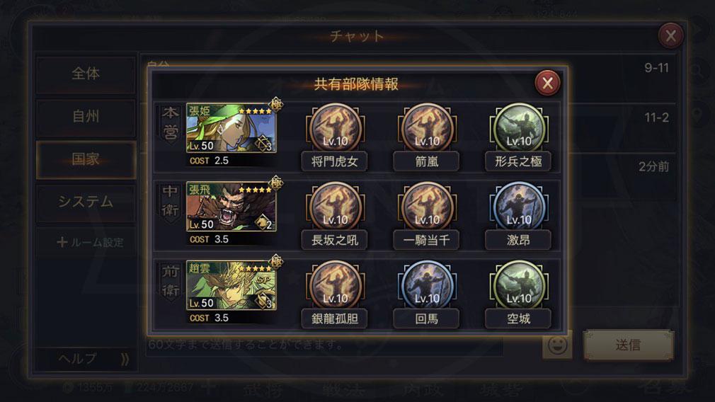 大三国志 PC 同盟専用チャットスクリーンショット
