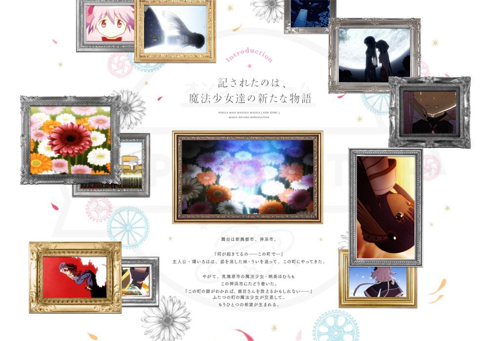 マギアレコード(マギレコ) 魔法少女まどか☆マギカ外伝 PC版 物語紹介イメージ