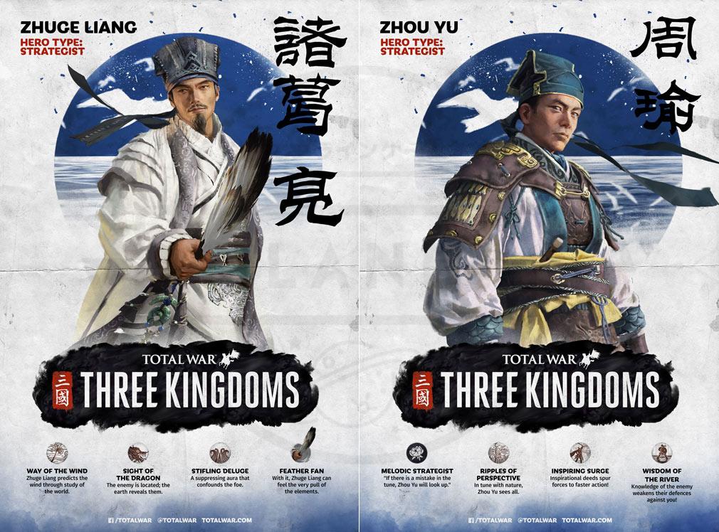 Total War: THREE KINGDOMS (Win PC) 『諸葛亮(諸葛孔明)』、『周瑜』紹介イメージ