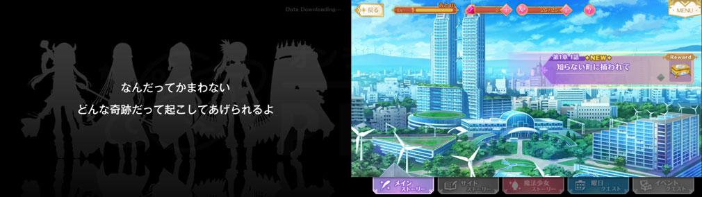 マギアレコード(マギレコ) 魔法少女まどか☆マギカ外伝 PC版 物語シーン、メインストーリーのステージ選択スクリーンショット
