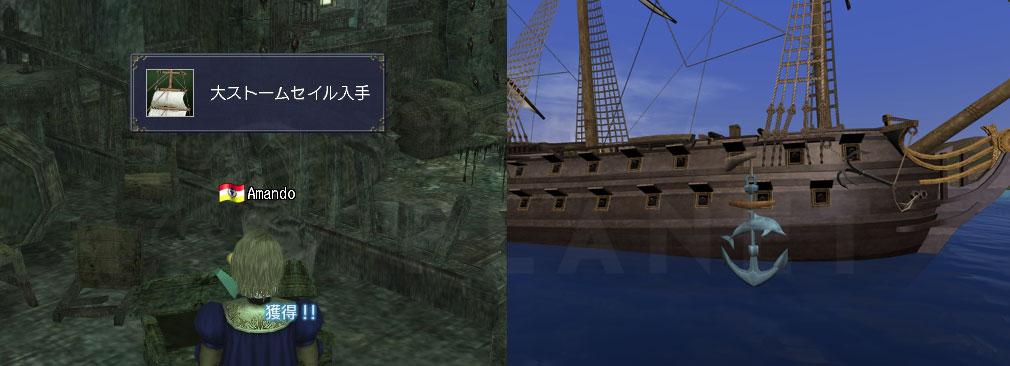 大航海時代 Online Lost Memories (ロスト メモリーズ) 貴重な船素材発見、船デコスクリーンショット