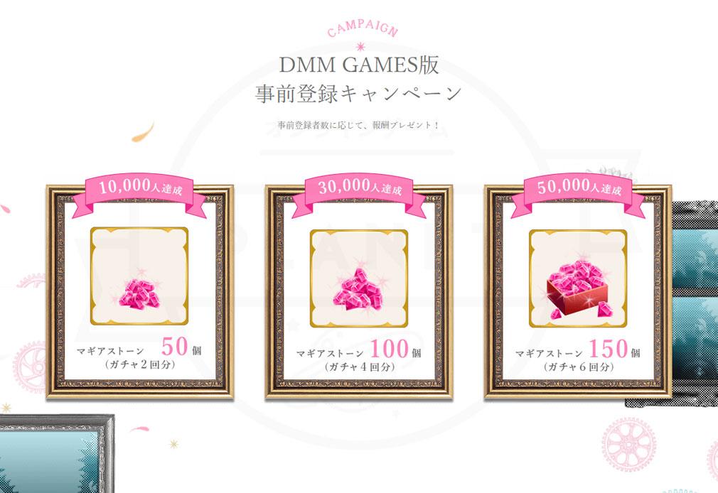 マギアレコード(マギレコ) 魔法少女まどか☆マギカ外伝 PC版 事前登録特典イメージ