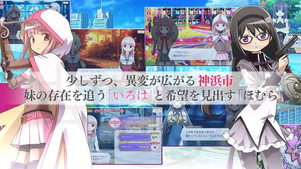 マギアレコード(マギレコ) 魔法少女まどか☆マギカ外伝 PC版 物語のあらすじ紹介イメージ