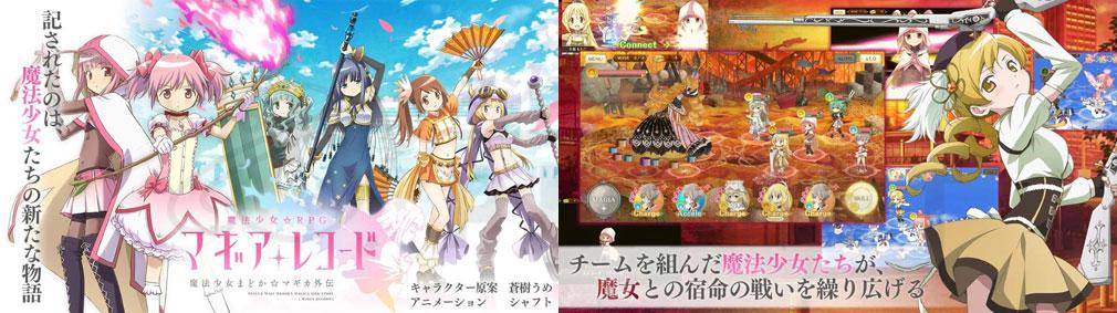マギアレコード(マギレコ) 魔法少女まどか☆マギカ外伝 PC版 概要紹介イメージ
