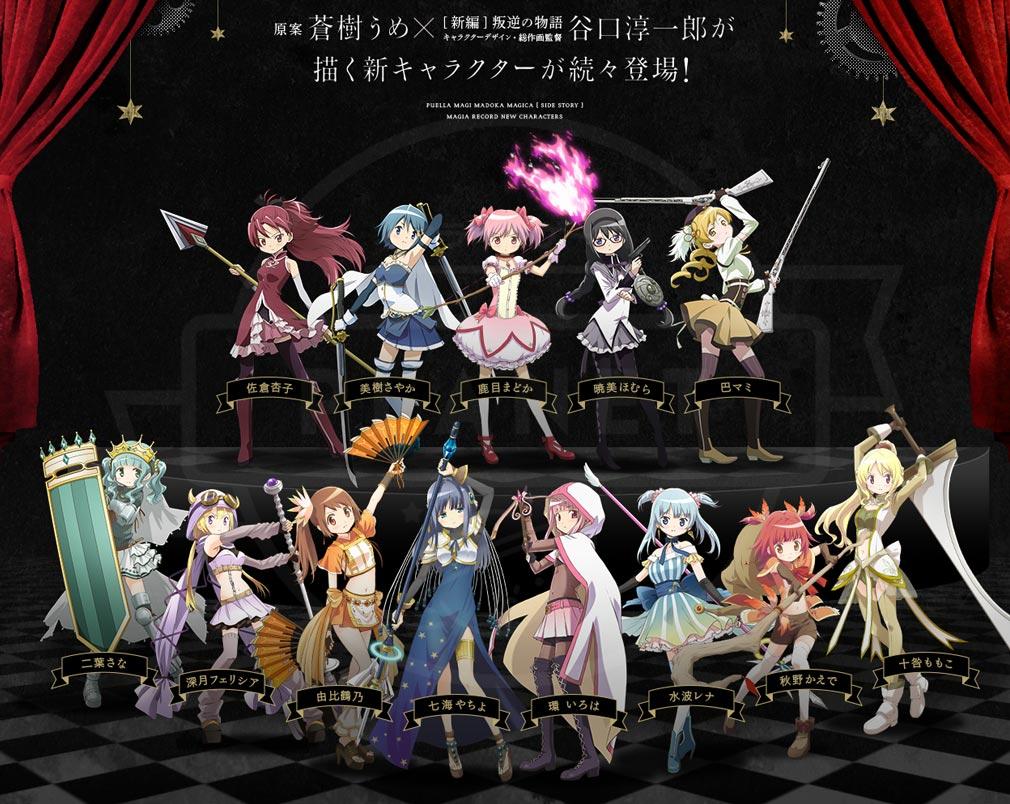 マギアレコード(マギレコ) 魔法少女まどか☆マギカ外伝 PC版 豪華製作陣紹介イメージ