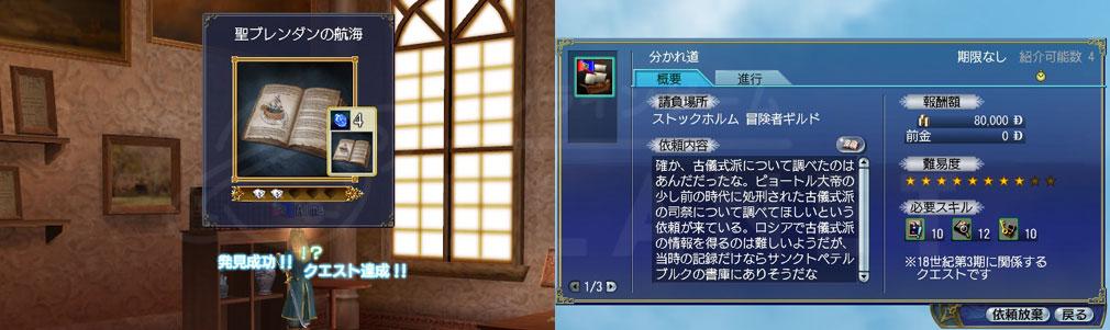 大航海時代 Online Lost Memories (ロスト メモリーズ) 新発見物追加、『伝承』をテーマにしたクエスト追加のスクリーンショット