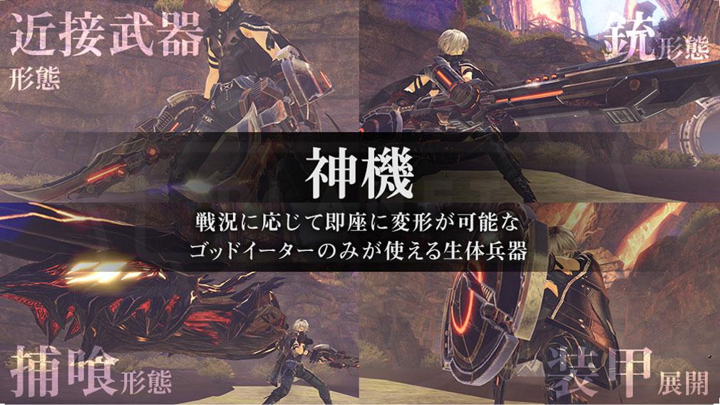 GOD EATER 3(ゴッドイーター3) GE3 PC 『神機』の形態変化紹介イメージ