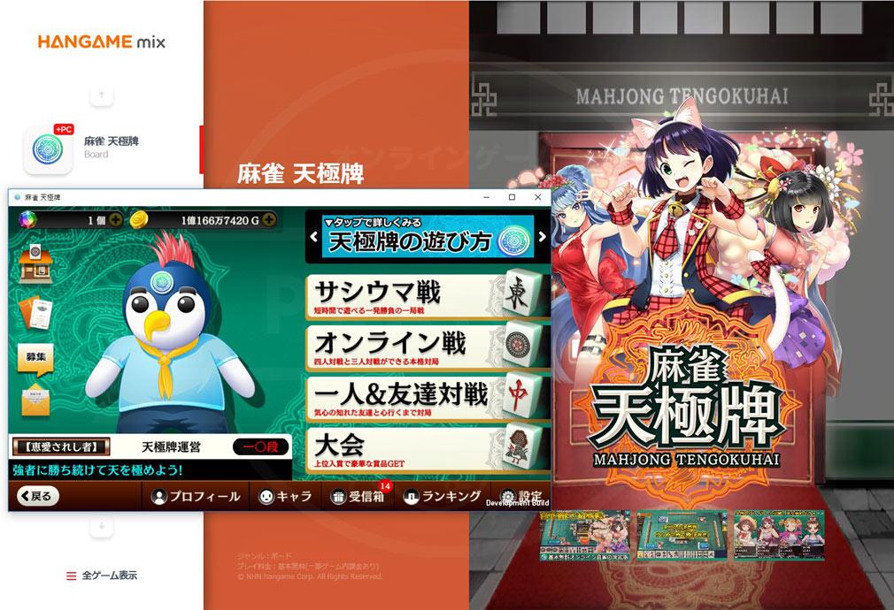 麻雀 天極牌 PC版起動のプレイ画面スクリーンショット