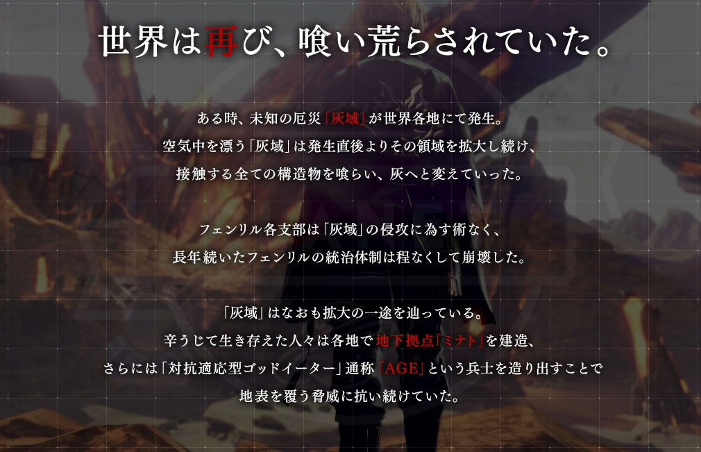 GOD EATER 3(ゴッドイーター3) GE3 PC 世界観の物語紹介イメージ