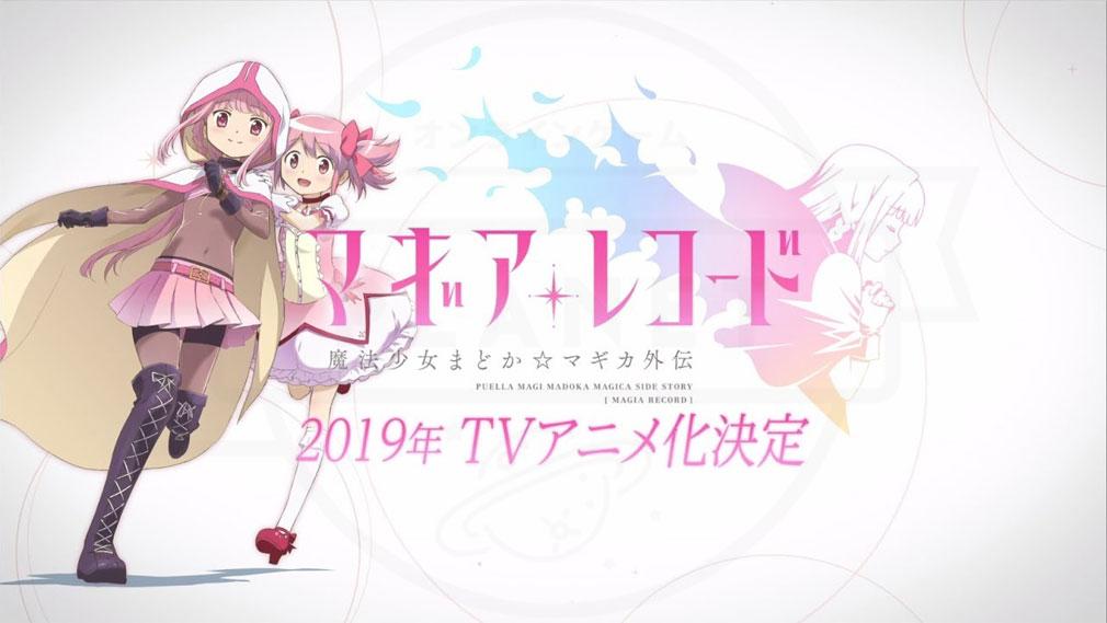 マギアレコード(マギレコ) 魔法少女まどか☆マギカ外伝 PC版 TVアニメ化決定イメージ