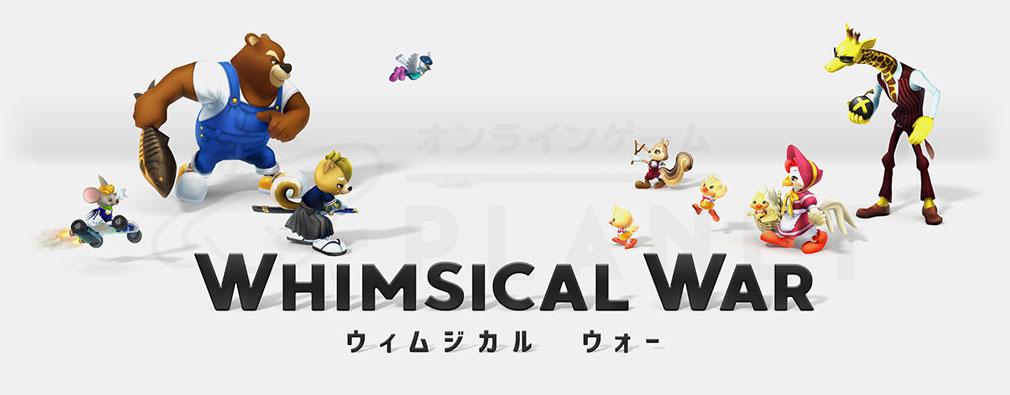 ウィムジカル ウォー(Whimsical War) PC フッターイメージ