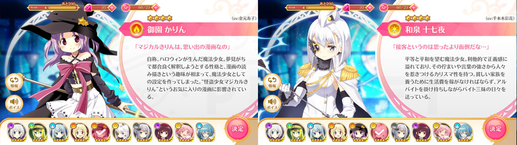 マギアレコード(マギレコ) 魔法少女まどか☆マギカ外伝 PC版 『御園かりん』、『和泉十七夜』スクリーンショット
