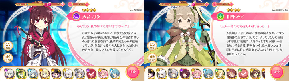 マギアレコード(マギレコ) 魔法少女まどか☆マギカ外伝 PC版 『天音月夜』、『相野みと』スクリーンショット