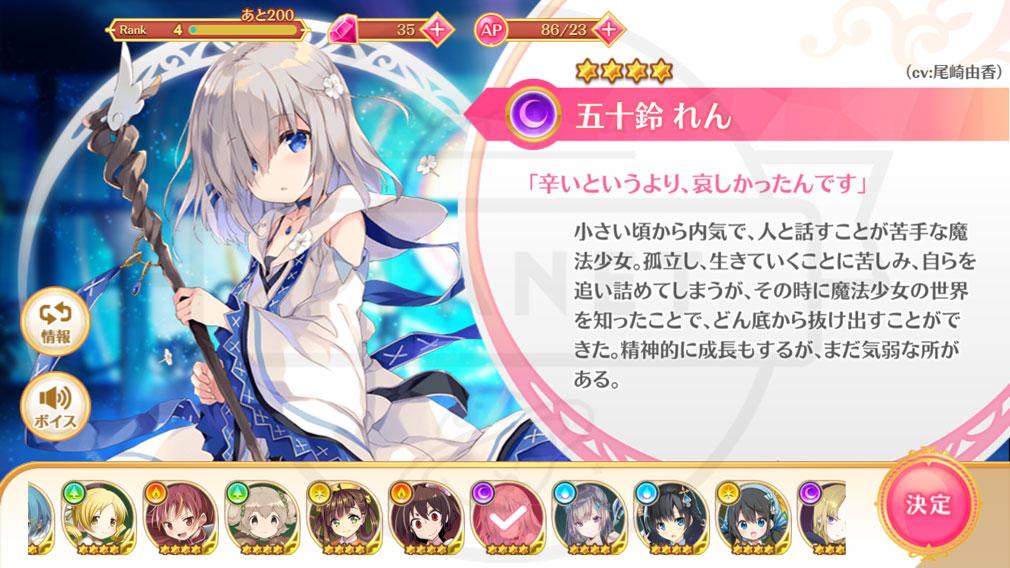 マギアレコード(マギレコ) 魔法少女まどか☆マギカ外伝 PC版 『五十鈴れん』スクリーンショット