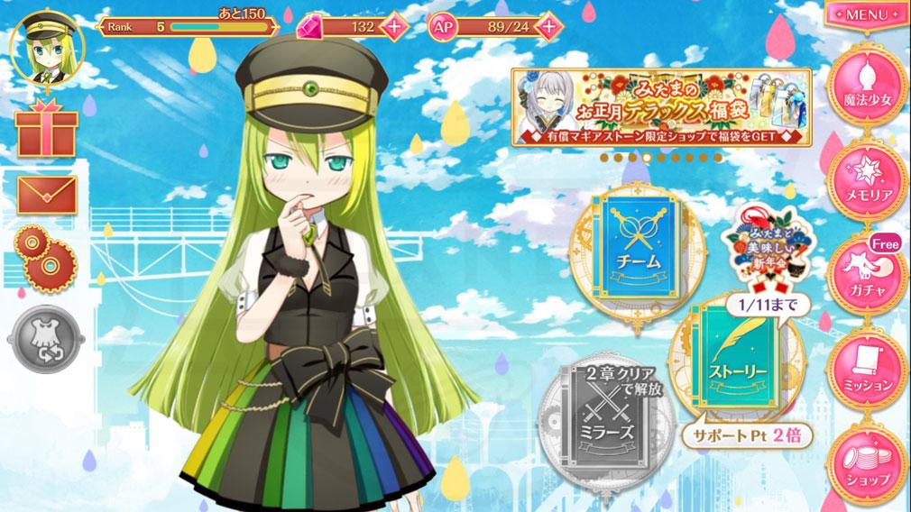 マギアレコード(マギレコ) 魔法少女まどか☆マギカ外伝 PC版 ホーム画面スクリーンショット