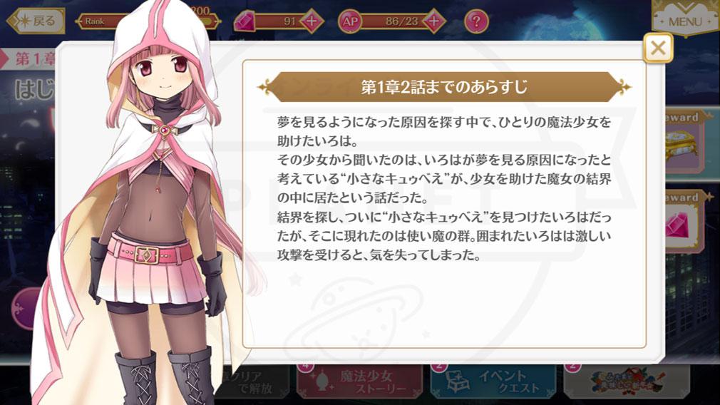 マギアレコード(マギレコ) 魔法少女まどか☆マギカ外伝 PC版 『メインストーリー』前回までのあらすじ紹介スクリーンショット