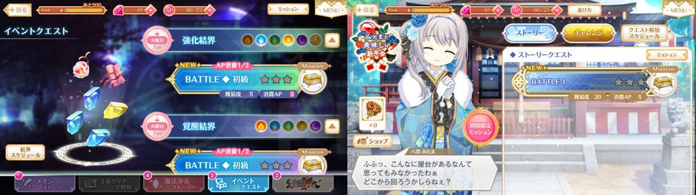 マギアレコード(マギレコ) 魔法少女まどか☆マギカ外伝 PC版 『イベントクエスト』、期間限定『イベント』スクリーンショット