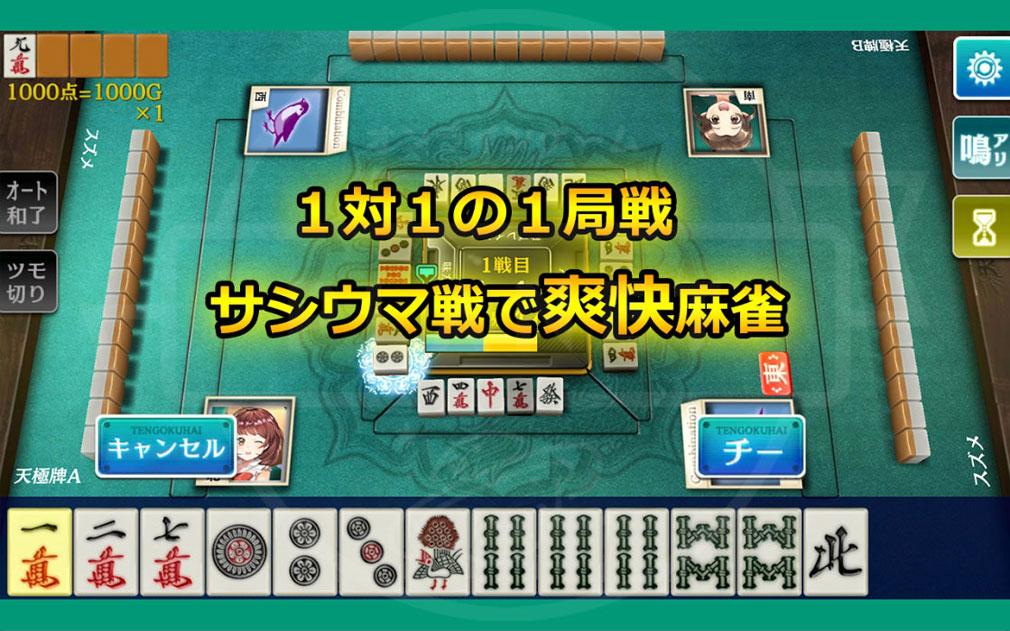麻雀 天極牌 PC 『サシウマ戦モード』紹介イメージ