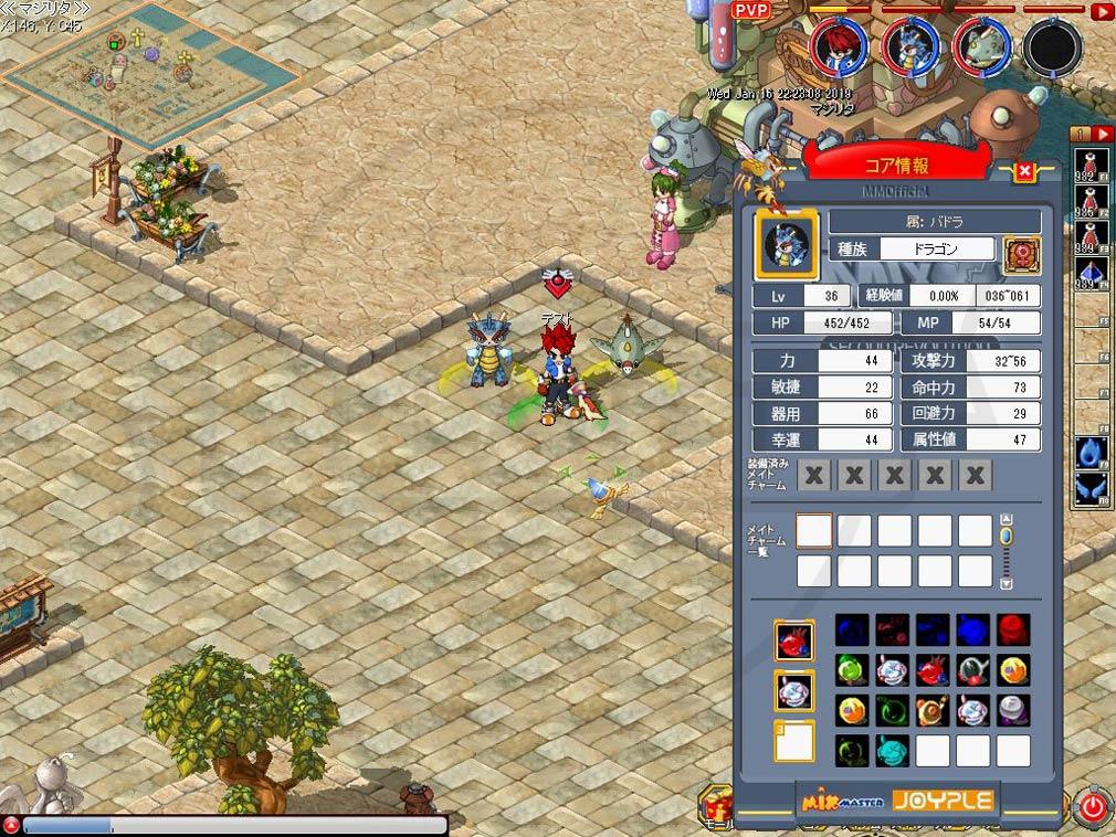 ミックスマスターJP (MIX MASTER) ミックス要素スクリーンショット