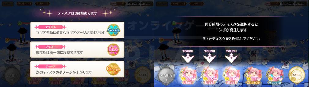 マギアレコード(マギレコ) 魔法少女まどか☆マギカ外伝 PC版 『ディスク』と呼ばれるコマンド選択方法紹介スクリーンショット