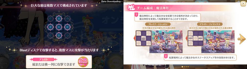 マギアレコード(マギレコ) 魔法少女まどか☆マギカ外伝 PC版 マス、陣形紹介スクリーンショット