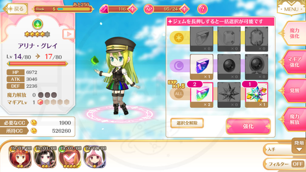 マギアレコード(マギレコ) 魔法少女まどか☆マギカ外伝 PC版 強化合成の『魔力強化』スクリーンショット