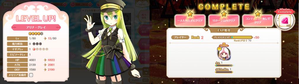 マギアレコード(マギレコ) 魔法少女まどか☆マギカ外伝 PC版 レベルアップ、バトルに出撃報酬スクリーンショット