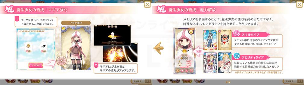 マギアレコード(マギレコ) 魔法少女まどか☆マギカ外伝 PC版 『マギア強化』、『魔力解放』紹介スクリーンショット