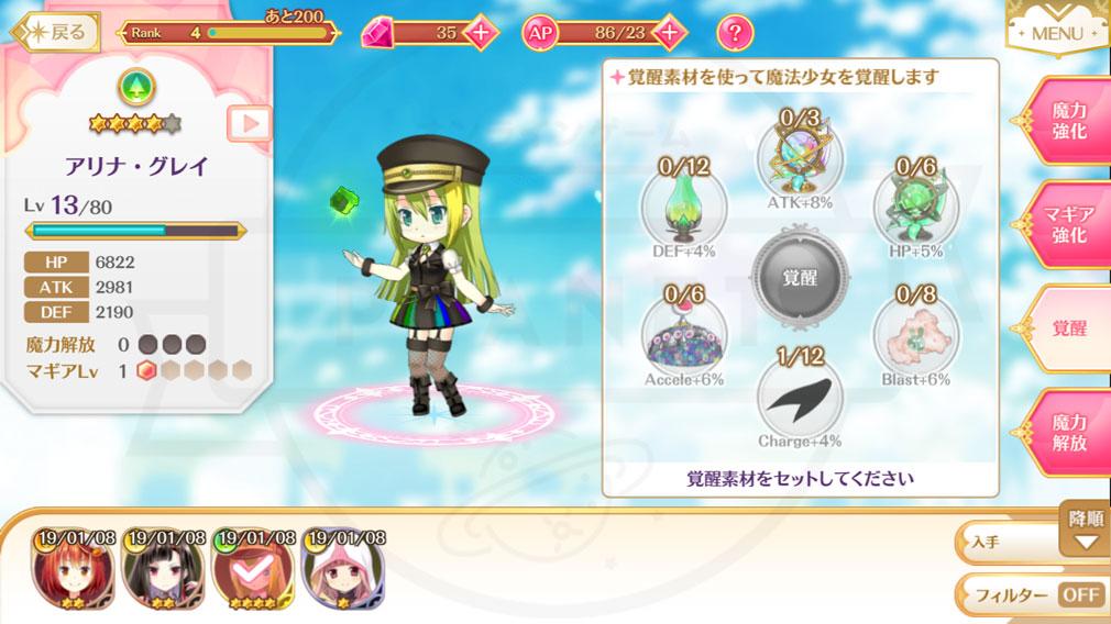 マギアレコード(マギレコ) 魔法少女まどか☆マギカ外伝 PC版 『覚醒』スクリーンショット