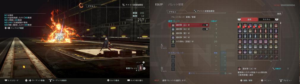 GOD EATER 3(ゴッドイーター3) GE3 PC カスタムバレットを戦闘に持ち込める、バレット管理スクリーンショット