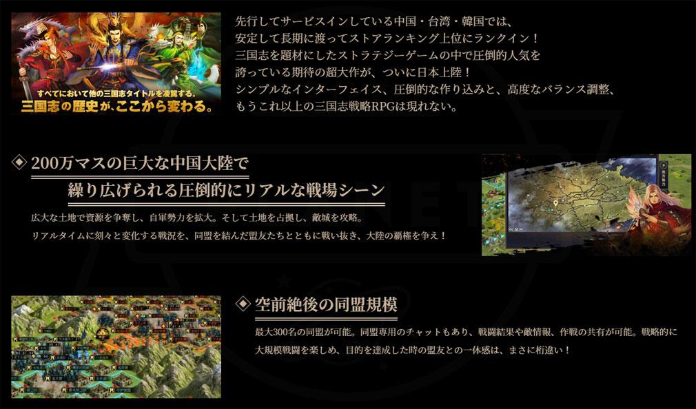 大三国志 PC ゲーム概要紹介イメージ
