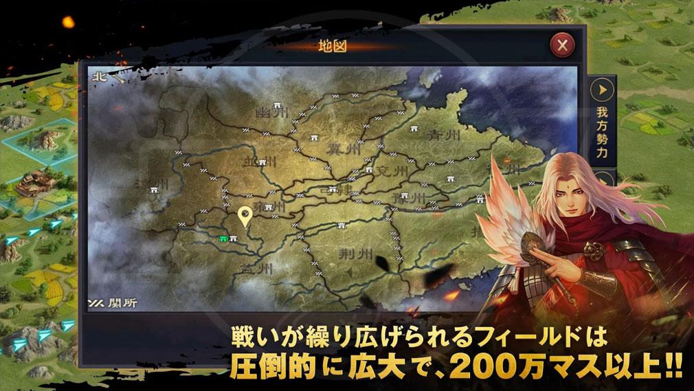 大三国志 PC 200万という壮大なマスが舞台の紹介イメージ
