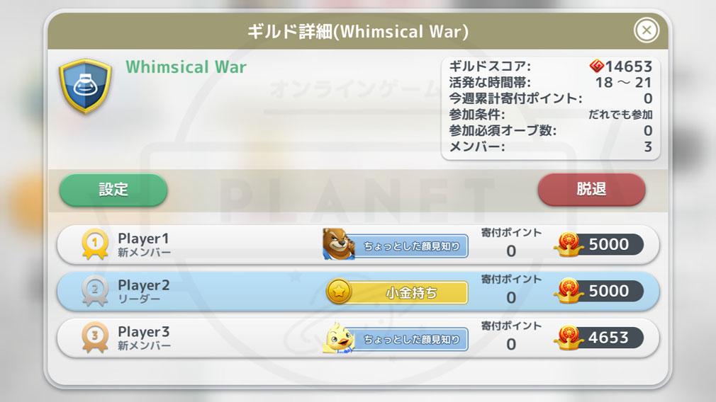 ウィムジカル ウォー(Whimsical War) PC ギルド詳細スクリーンショット