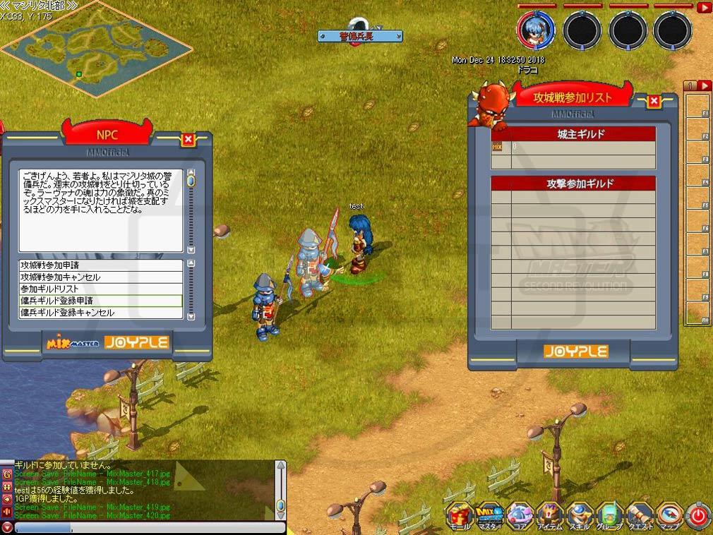 ミックスマスターJP (MIX MASTER) 攻城戦スクリーンショット
