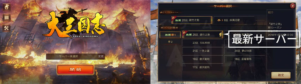 大三国志 PC ゲーム開始画面、サーバ選択スクリーンショット