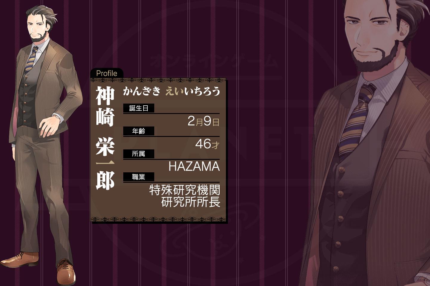 Circle 環り逢う世界 PC エージェントキャラクター『神埼 栄一郎 (かんざき えいいちろう)』紹介イメージ